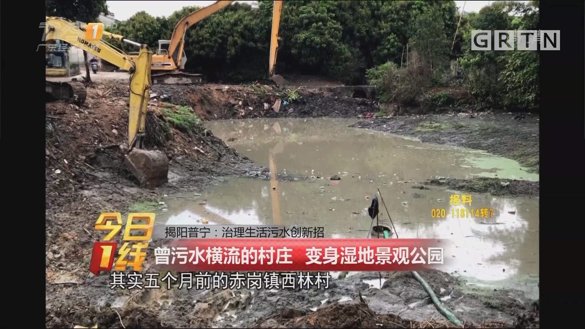 揭阳普宁:治理生活污水创新招 曾污水横流的村庄 变身湿地景观公园