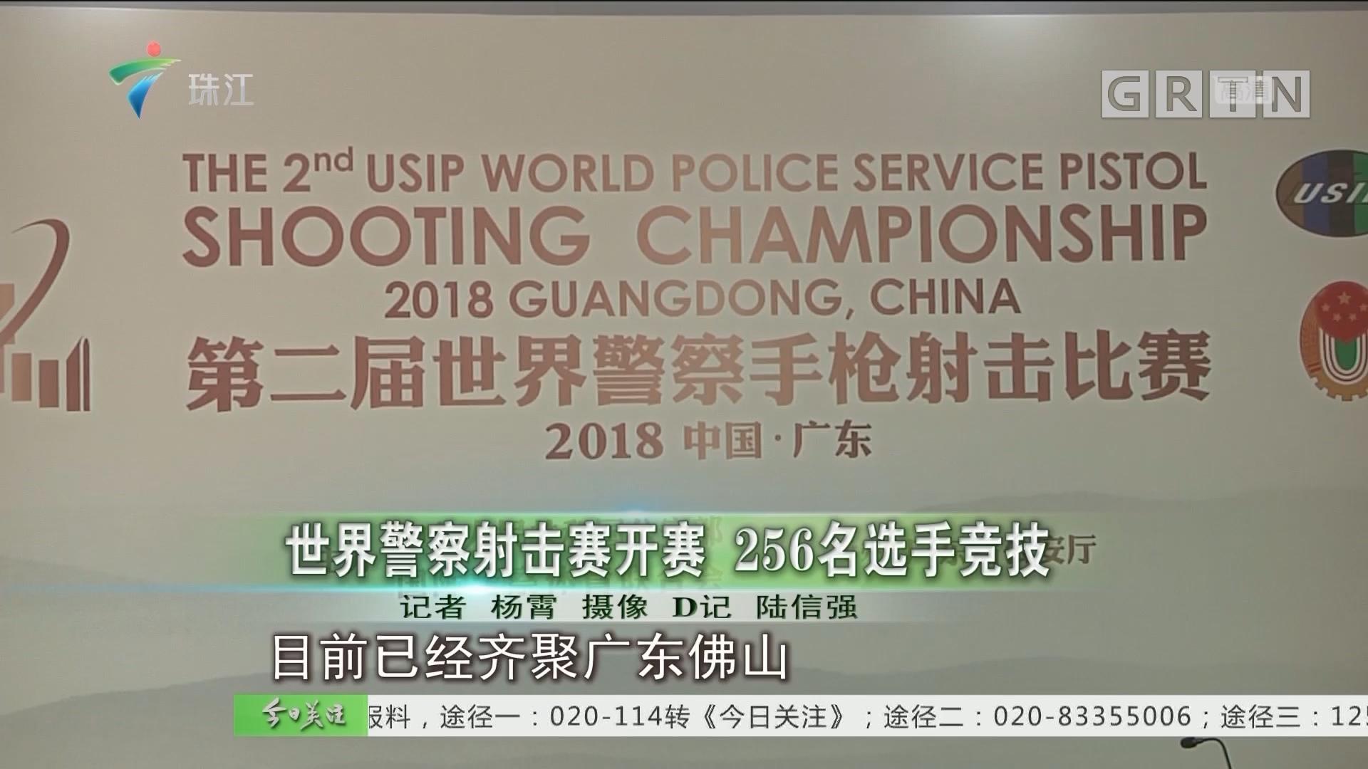 世界警察射击赛开赛 256名选手竞技