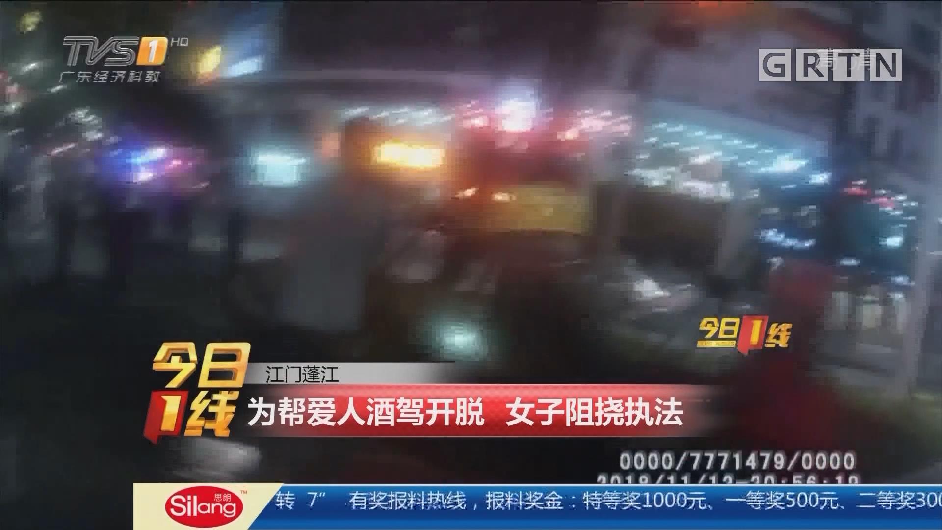江门蓬江:为帮爱人酒驾开脱 女子阻挠执法