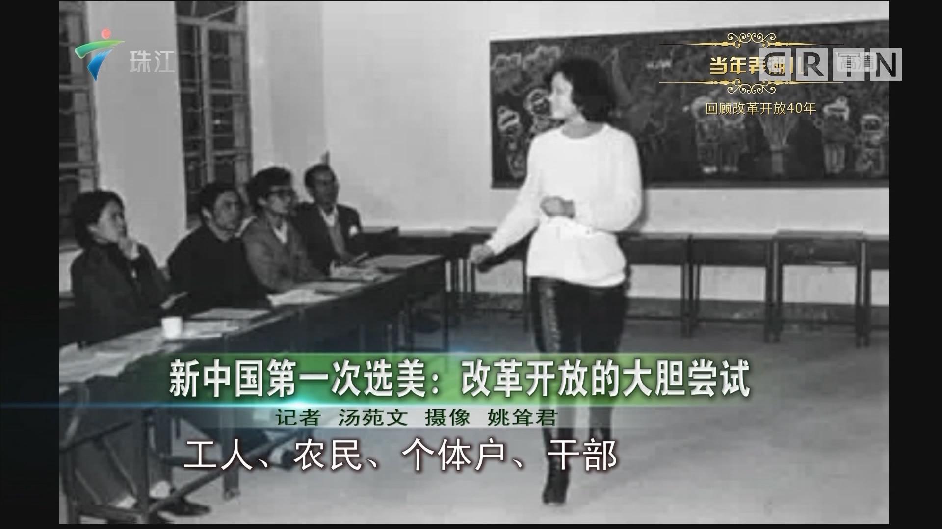 新中国第一次选美:改革开放的大胆尝试