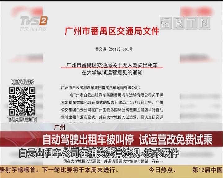 广州:自动驾驶出租车被叫停 试运营改免费试乘