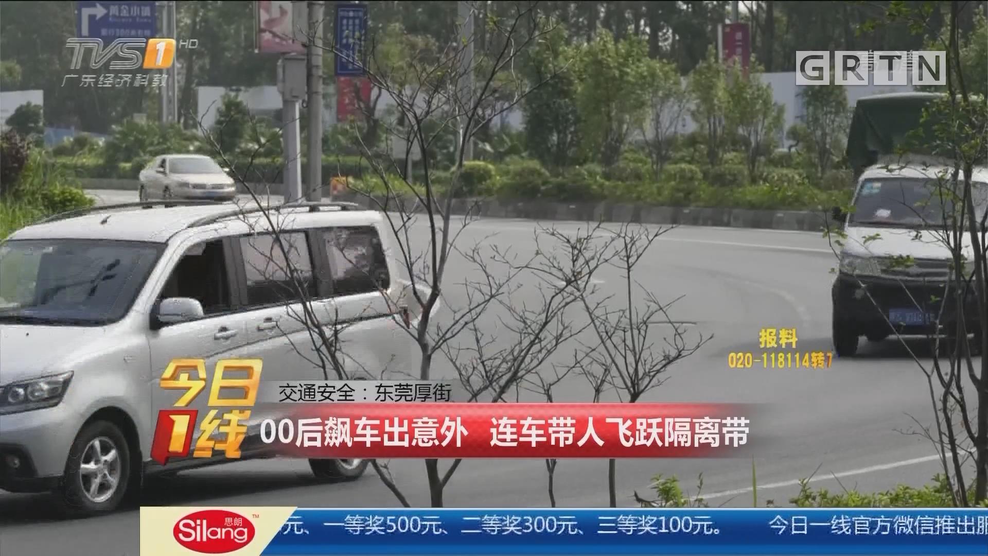 交通安全:东莞厚街 00后飙车出意外 连车带人飞跃隔离带