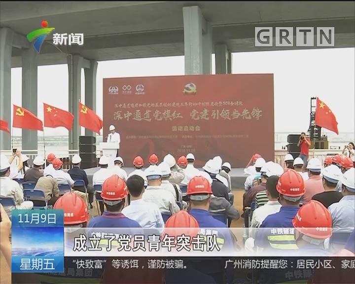 加强项目基层党建:深中通道 确保2024年建成通车