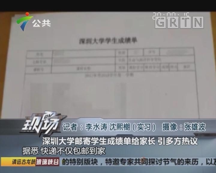 深圳大学邮寄学生成绩单给家长 引多方热议