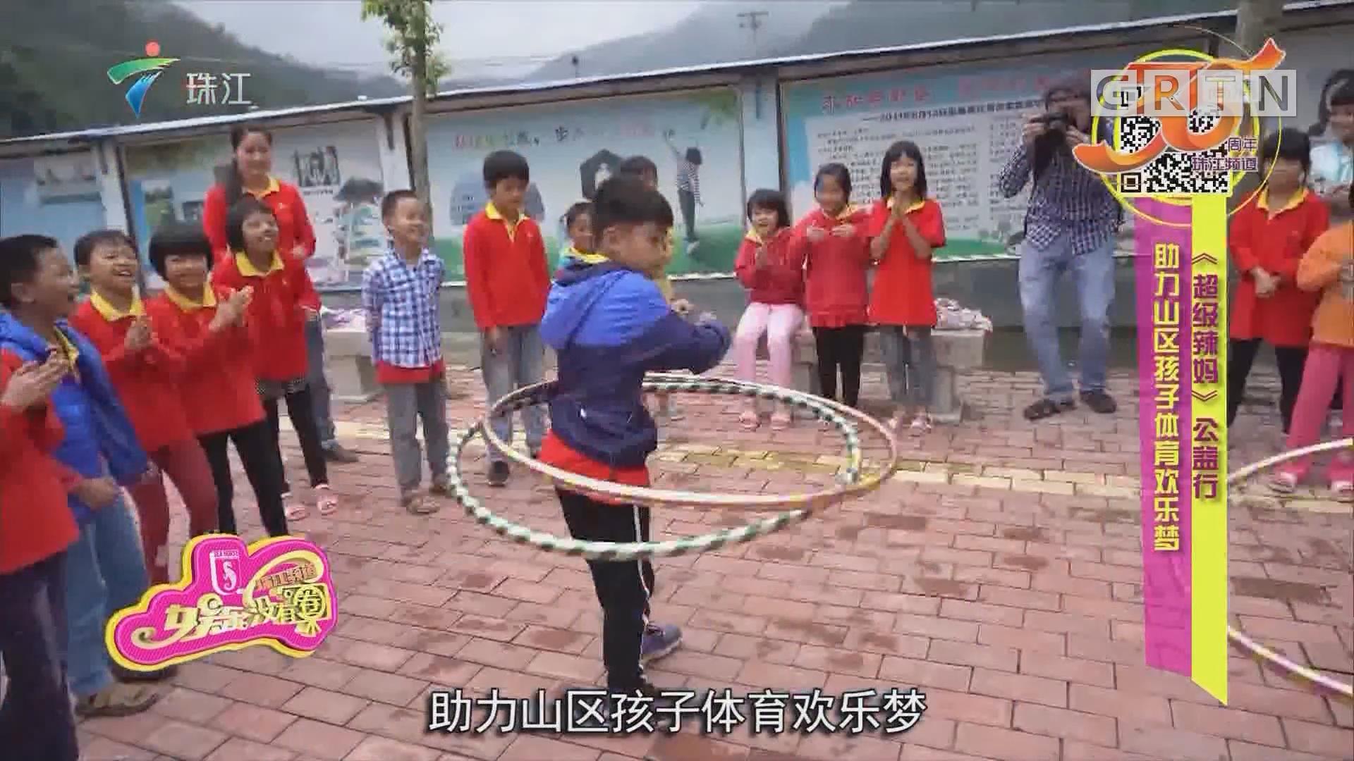 《超级辣妈》公益行 助力山区孩子体育欢乐梦