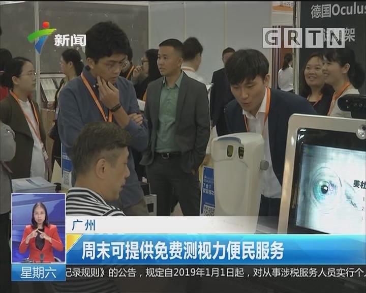 广州:周末可提供免费测视力便民服务