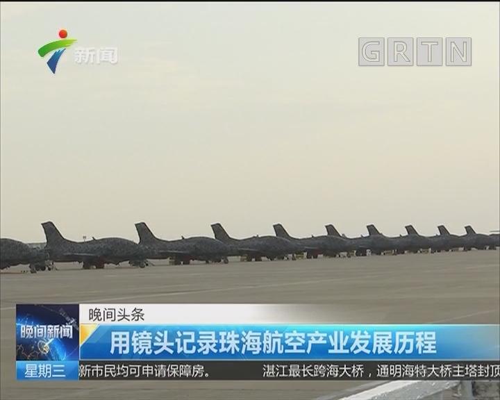 用镜头记录珠海航空产业发展历程