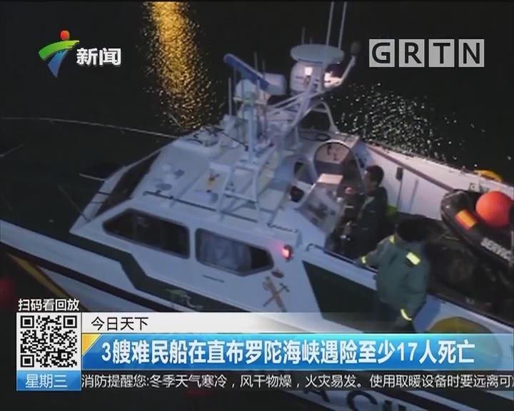 3艘难民船在直布罗陀海峡遇险至少17人死亡