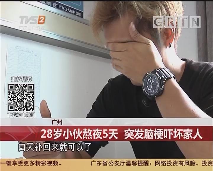 广州:28岁小伙熬夜5天 突发脑梗吓坏家人