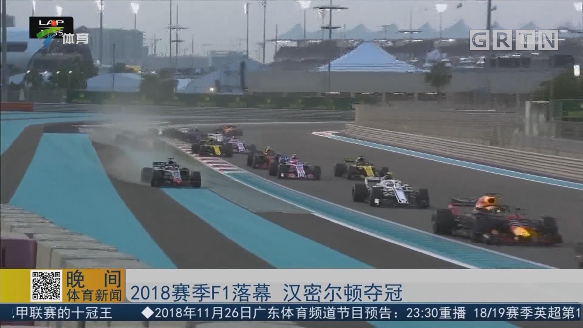 2018赛季F1落幕 汉密尔顿夺冠