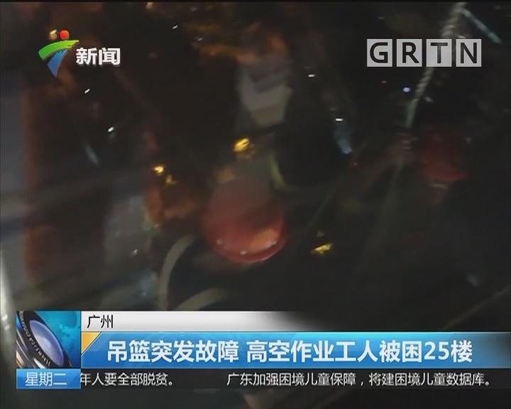 广州:吊篮突发故障 高空作业工人被困25楼