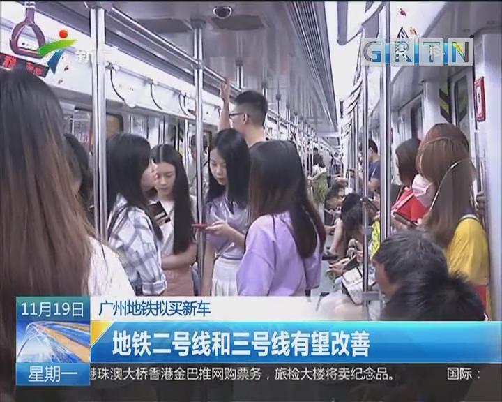 广州地铁拟买新车:地铁二号线和三号线有望改善