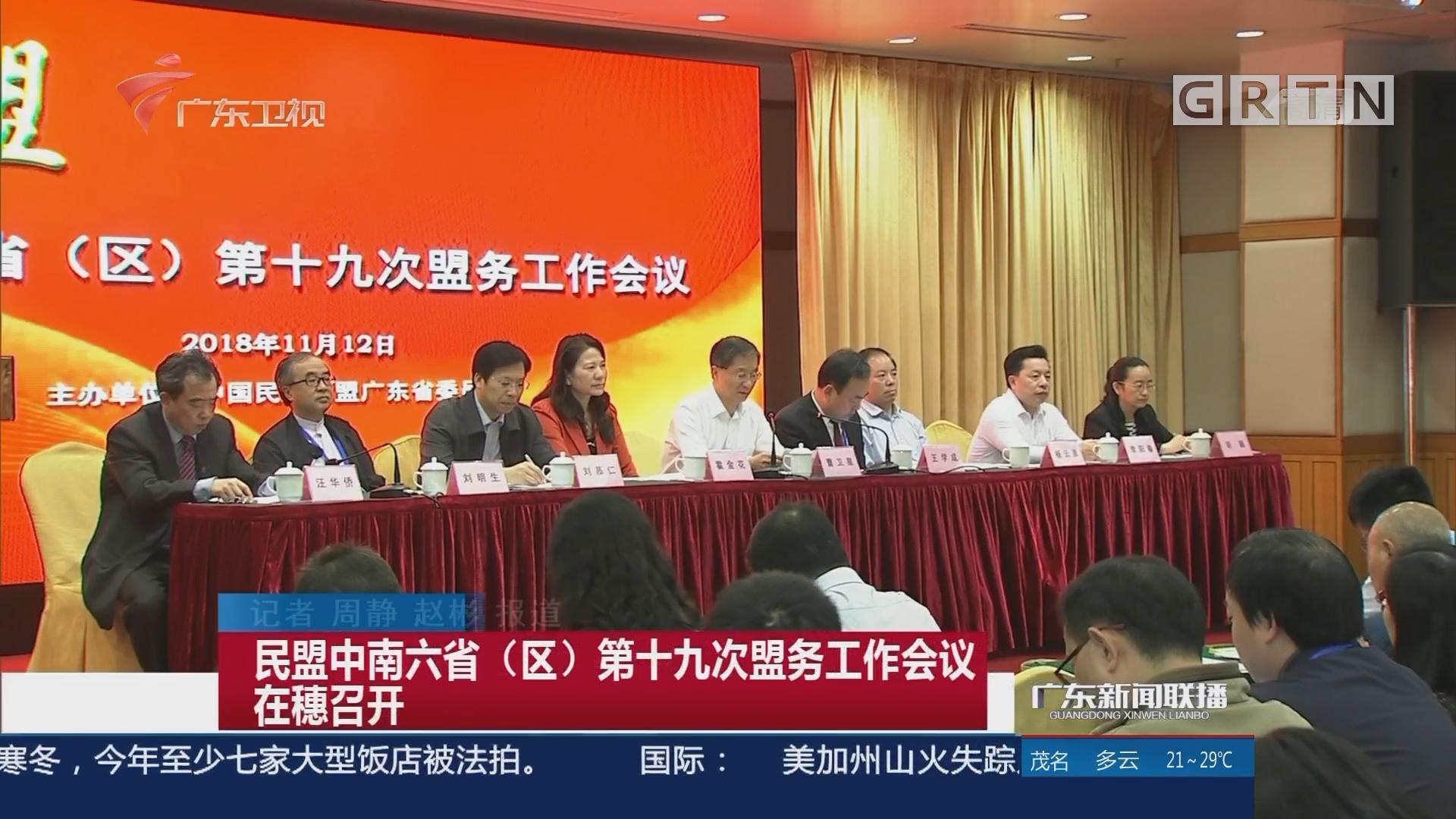 民盟中南六省(区)第十九次盟务工作会议在穗召开
