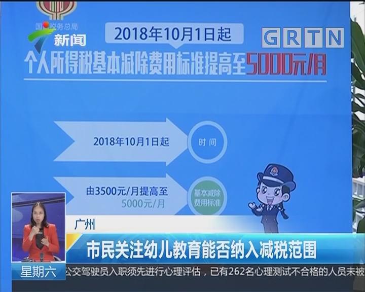 广州:市民关注幼儿教育能否纳入减税范围