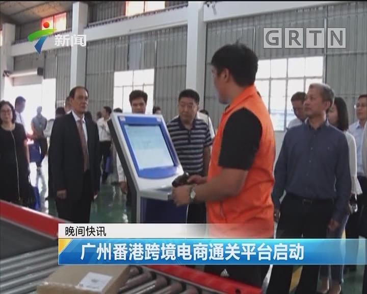 广州番港跨境电商通关平台启动