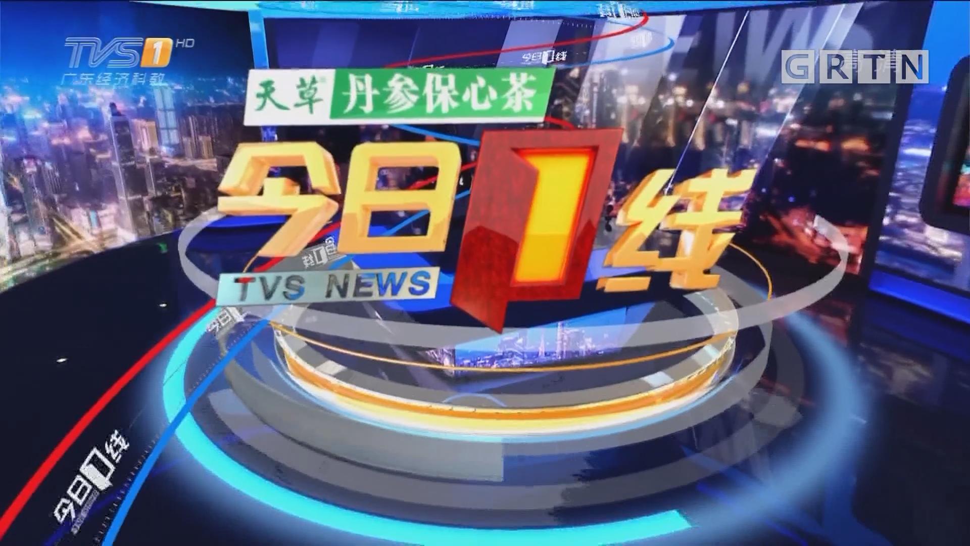 """[HD][2018-11-01]今日一线:梅州丰顺:石子变""""子弹"""" 路旁多户中招"""