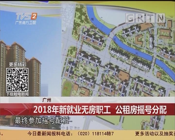 广州:2018年新就业无房职工 公租房摇号分配