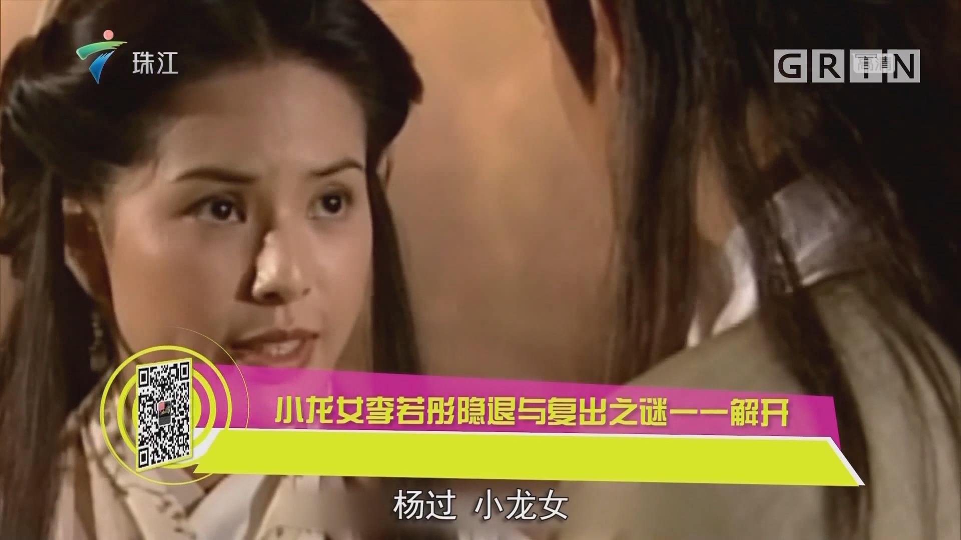 小龙女李若彤隐退与复出之谜一一解开