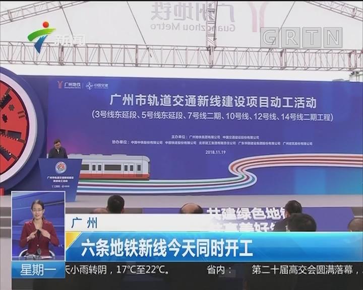 广州:六条地铁新线今天同时开工