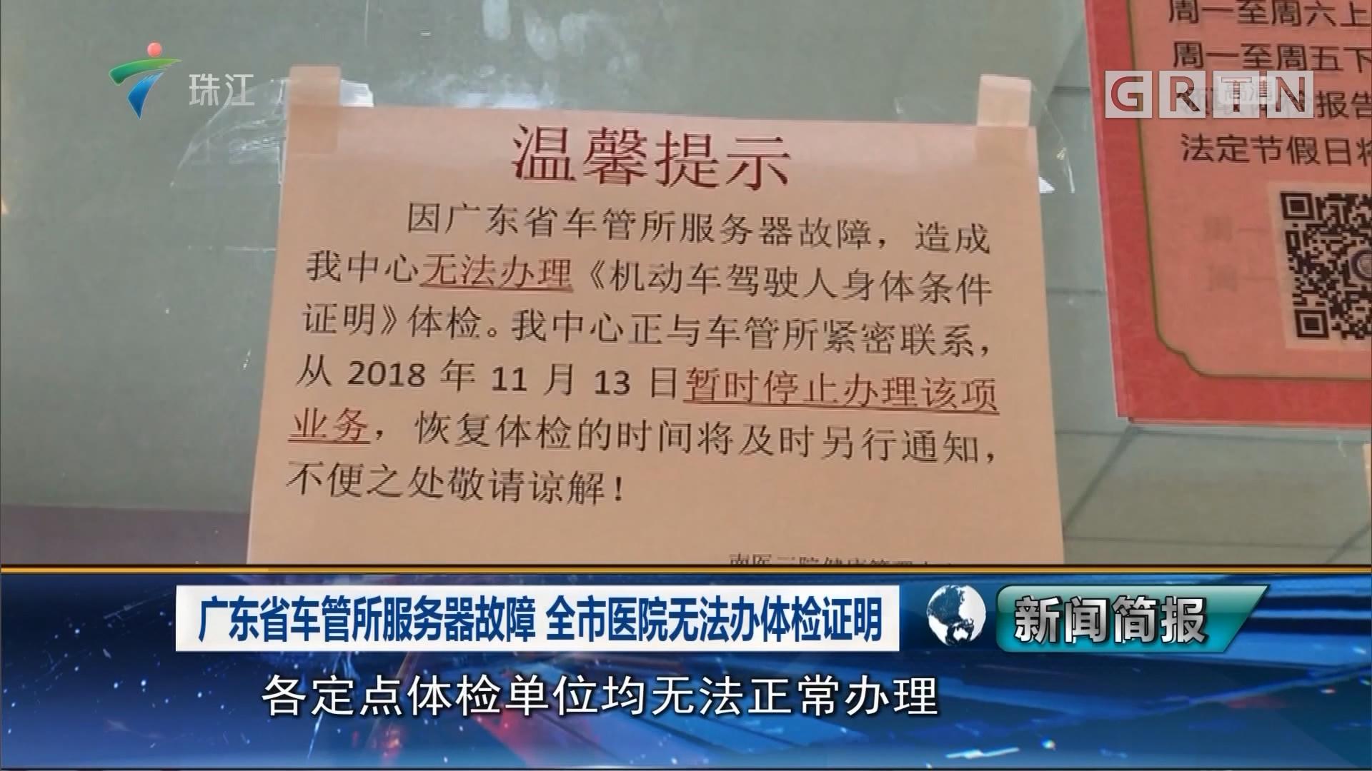 广东省车管所服务器故障 全市医院无法办体检证明