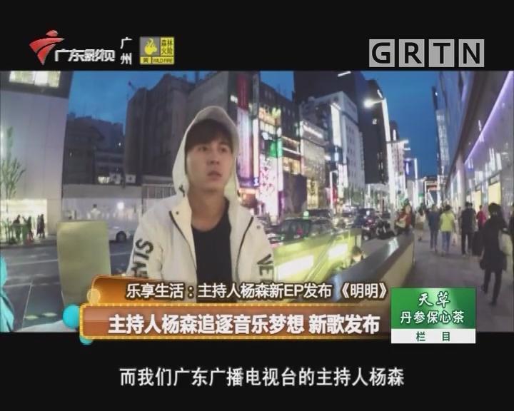 主持人杨森追逐音乐梦想 新歌发布