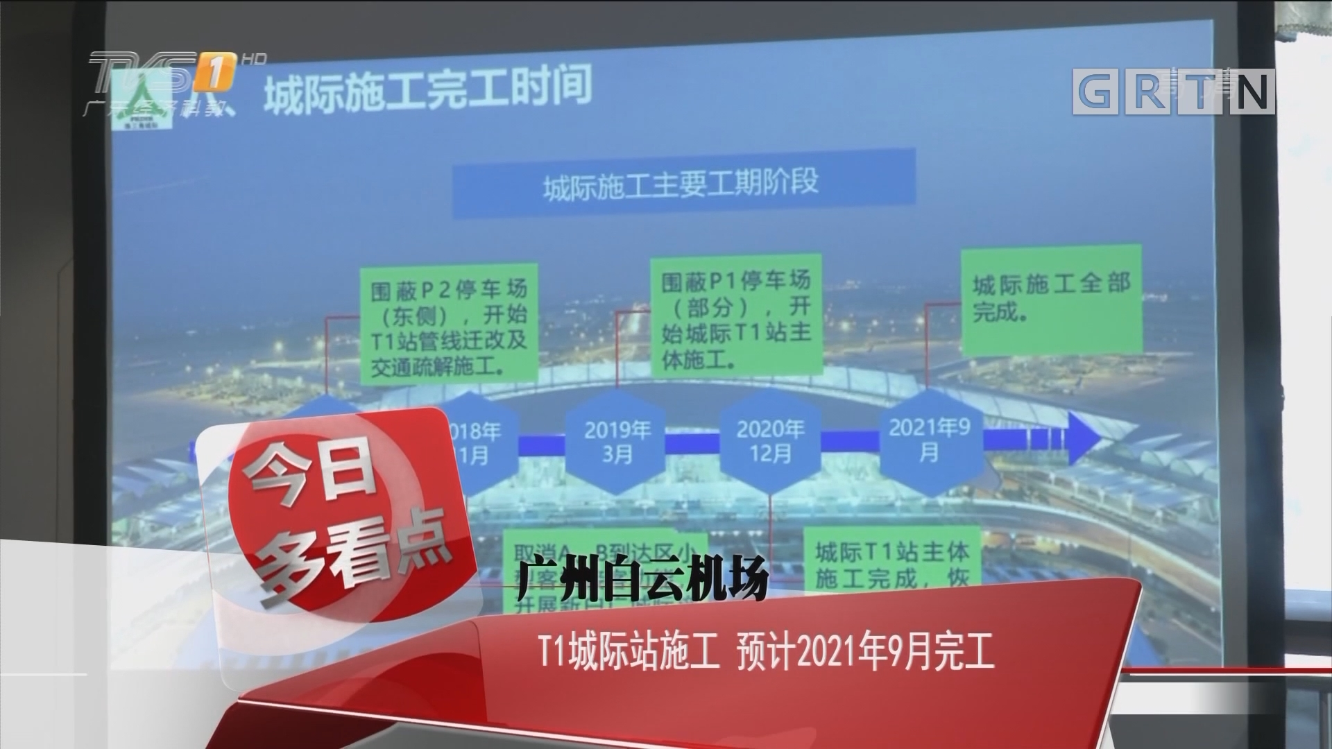 广州白云机场:T1城际站施工 预计2021年9月完工