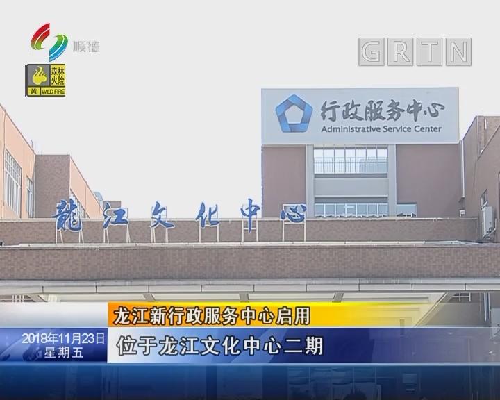龙江新行政服务中心启用