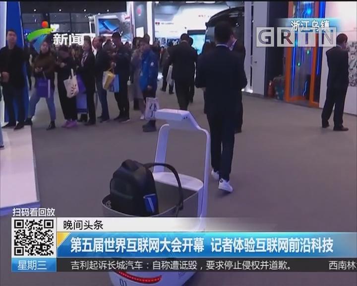 第五届世界互联网大会开幕 记者体验互联网前沿科技