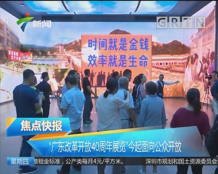 """""""广东改革开放40周年展览""""今起面向公众开放"""