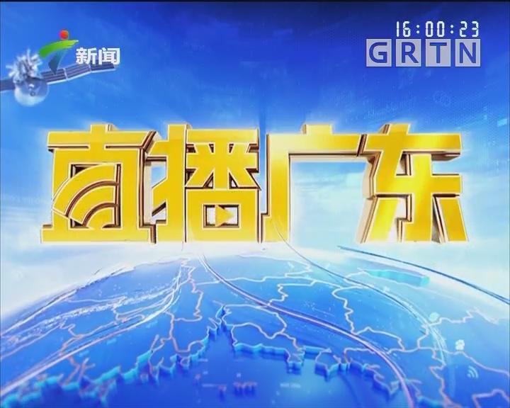 [2018-11-20]直播广东:受新一股冷空气影响 明日广东部分市县或降温6℃