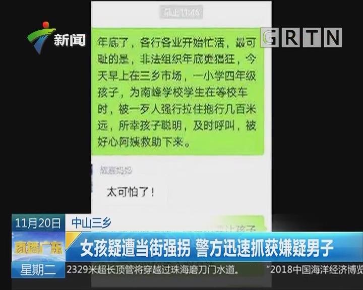 中山三乡:女孩疑遭当街强拐 警方迅速抓获嫌疑男子
