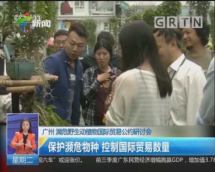 广州 濒危野生动植物国际贸易公约研讨会:保护濒危物种 控制国际贸易数量