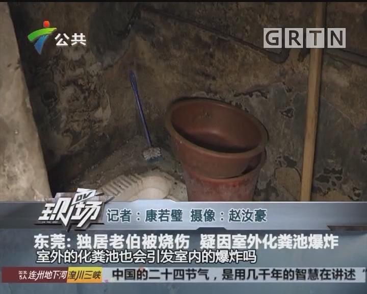 东莞:独居老伯被烧伤 疑因室外化粪池爆炸