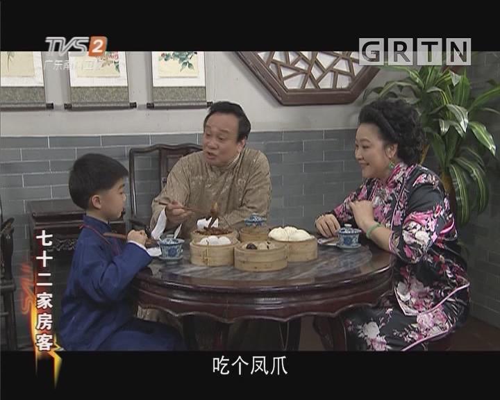 """[2018-11-28]七十二家房客:得""""儿""""复失(下)"""