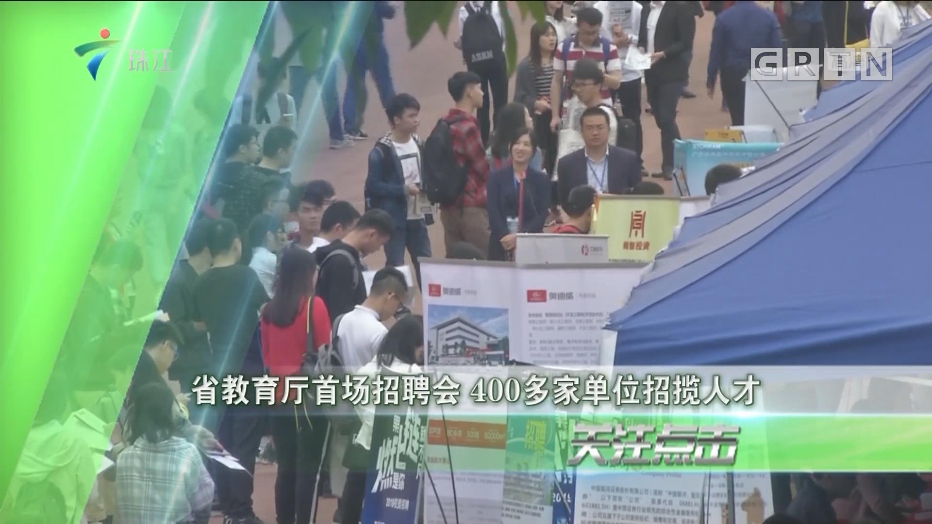 省教育厅首场招聘会 400多家单位招揽人才