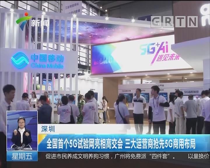 深圳:全国首个5G试验网亮相高交会 三大运营商抢先5G商用布局