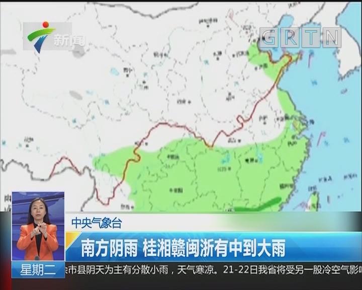 中央气象台:南方阴雨 桂湘赣闽浙有中到大雨
