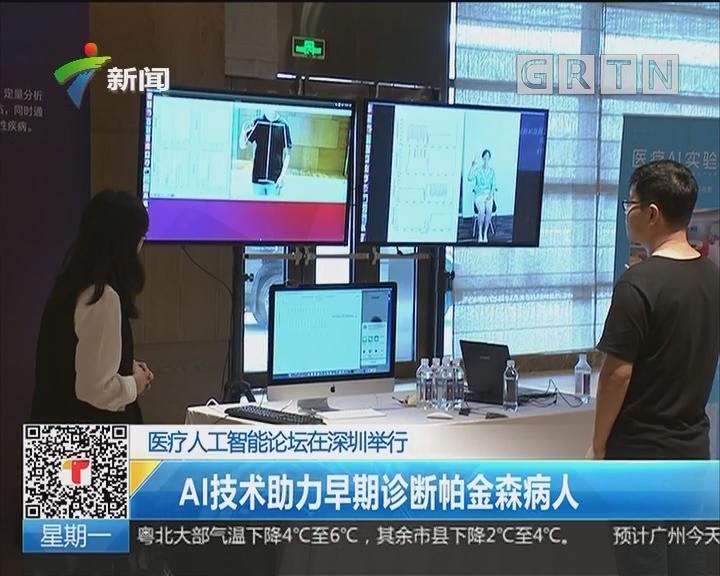 医疗人工智能论坛在深圳举行:AI技术助力早起诊断帕金森病人