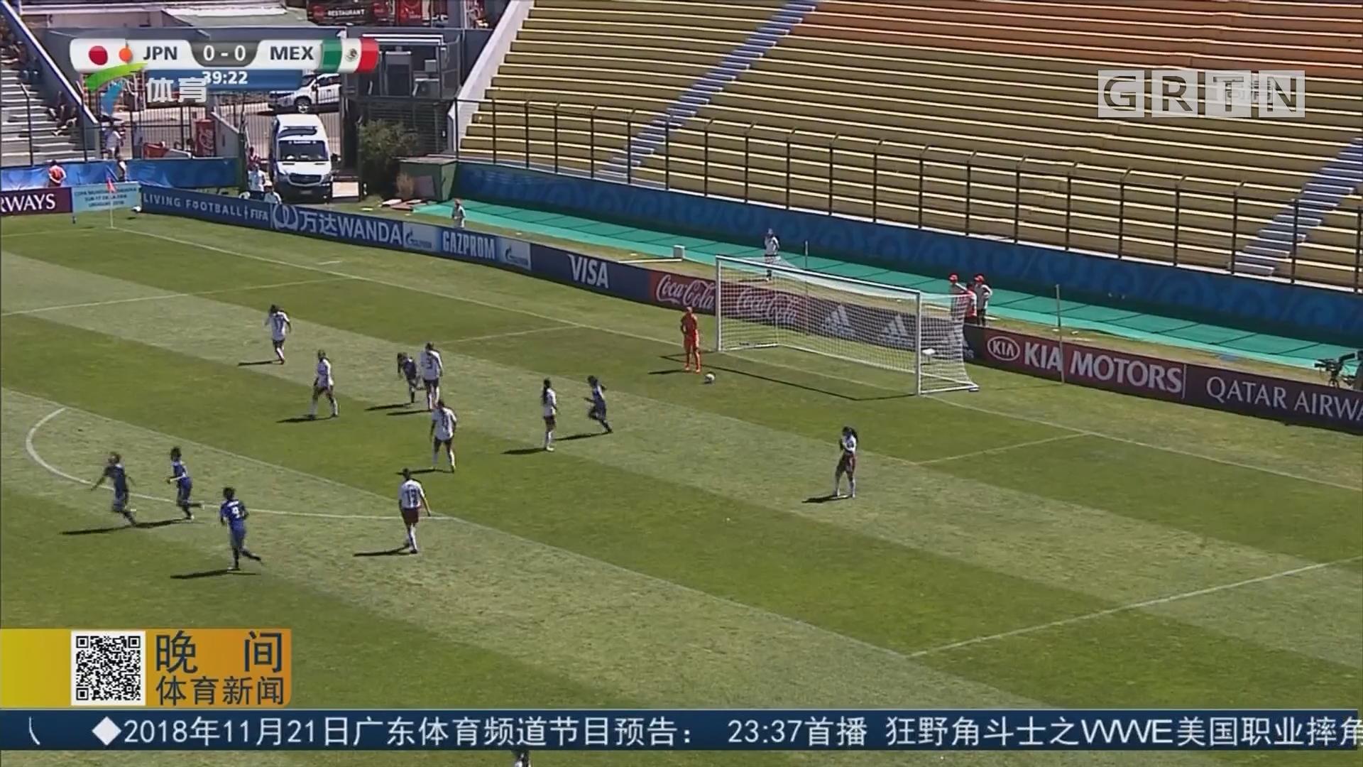U17女足世界杯