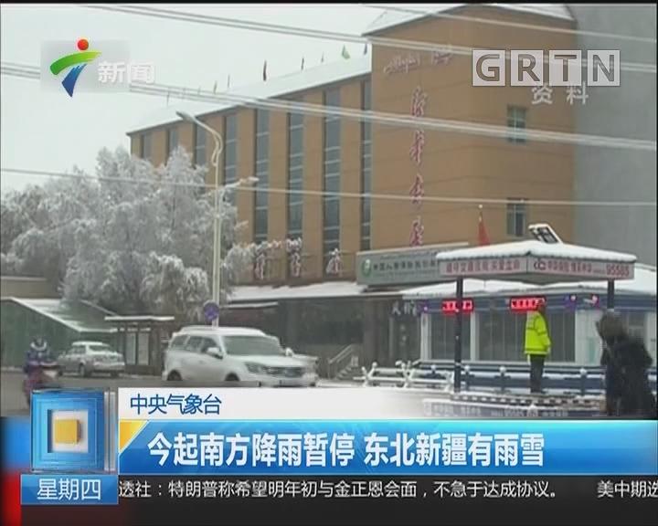 中央气象台:今起南方降雨暂停 东北新疆有雨雪
