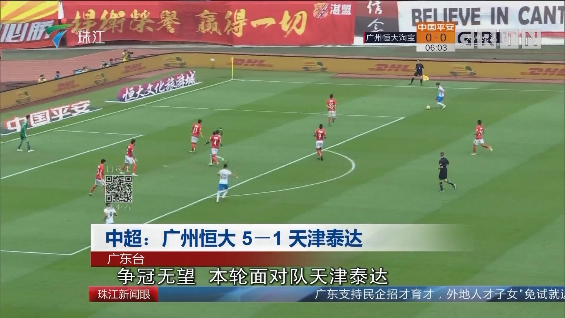 中超:广州恒大5—1天津泰达