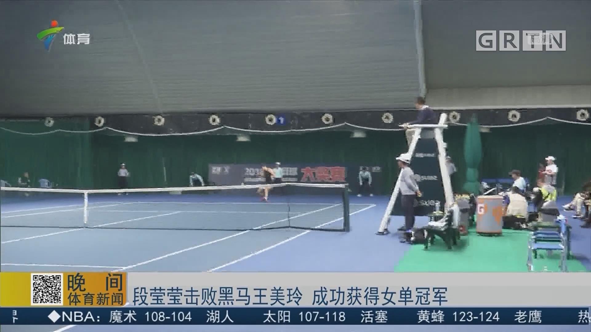 段莹莹击败黑马王美玲 成功获得女单冠军