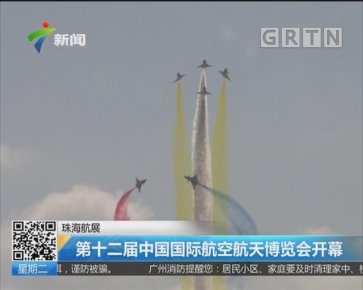珠海航展:第十二届中国国际航空航天博览会开幕