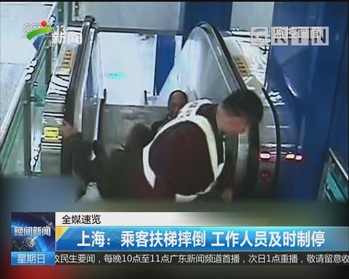 上海:乘客扶梯摔倒 工作人员及时制停