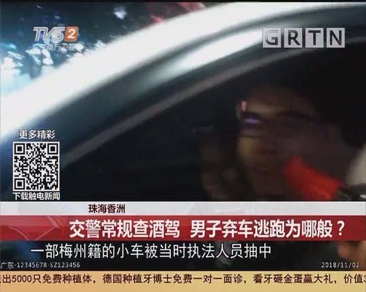 珠海香洲:交警常规查酒驾 男子弃车逃跑为哪般?