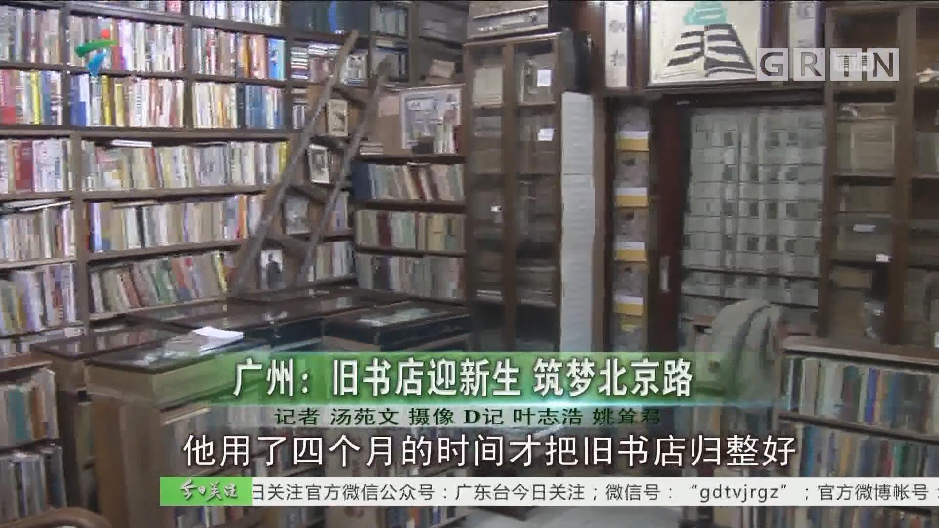广州:旧书店迎新生 筑梦北京路
