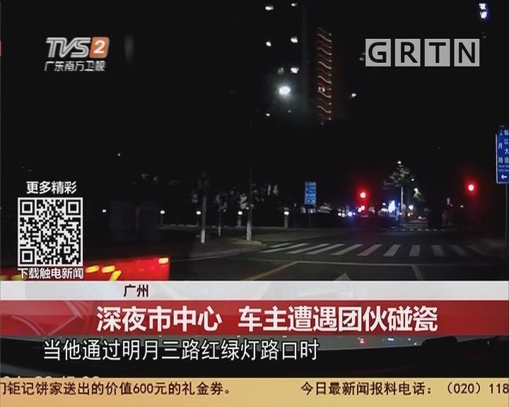 广州:深夜市中心 车主遭遇团伙碰瓷