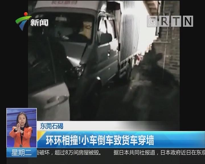 东莞石碣:环环相撞!小车倒车致货车穿墙