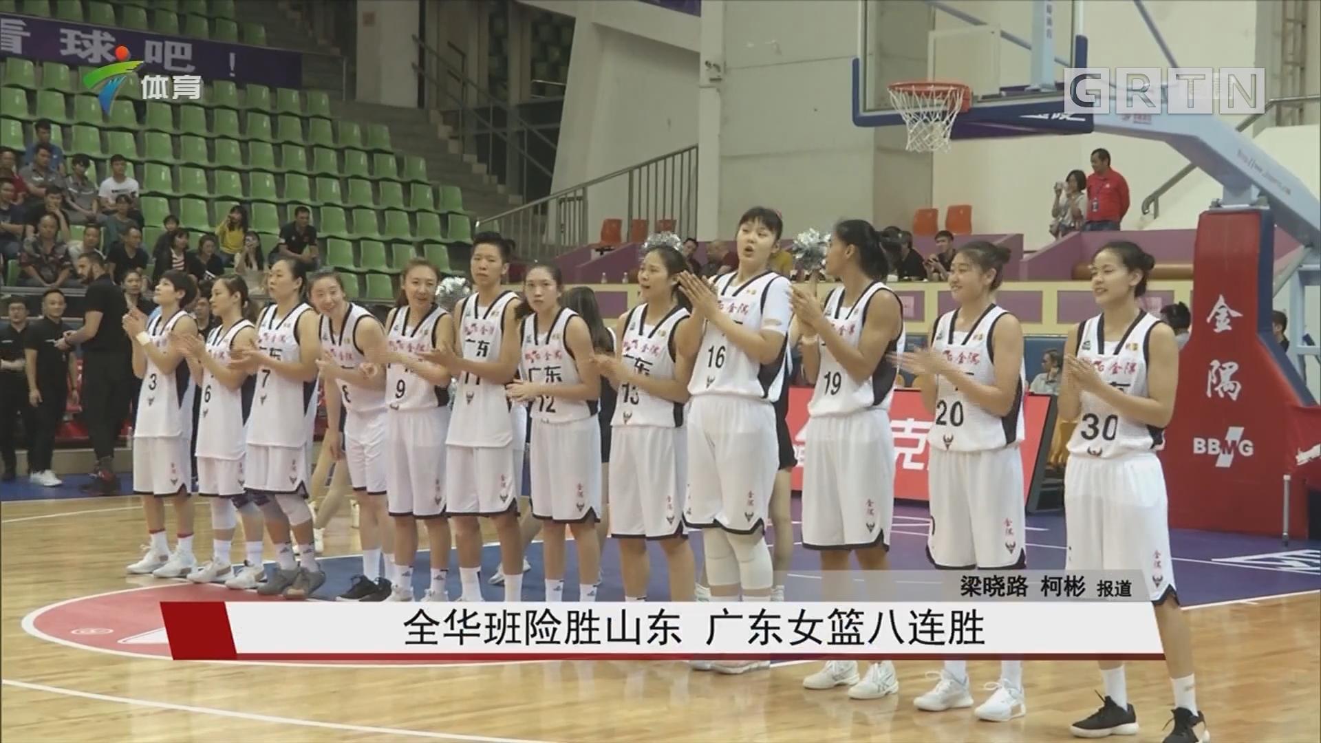 全华班险胜山东 广东女篮八连胜