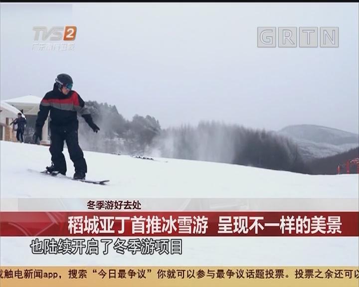 冬季游好去处:稻城亚丁首推冰雪游 呈现不一样的美景